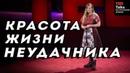 КРАСОТА ЖИЗНИ НЕУДАЧНИКА - Лидия Юкнавич - TED на русском