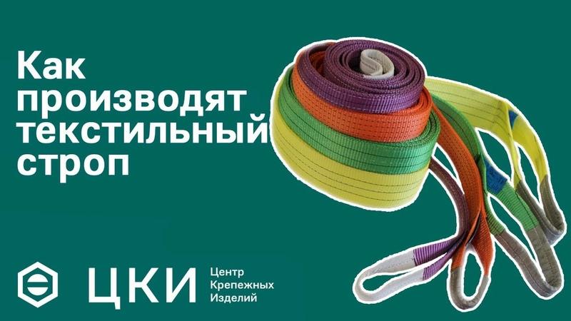 Как производят текстильный строп | ЦКИ