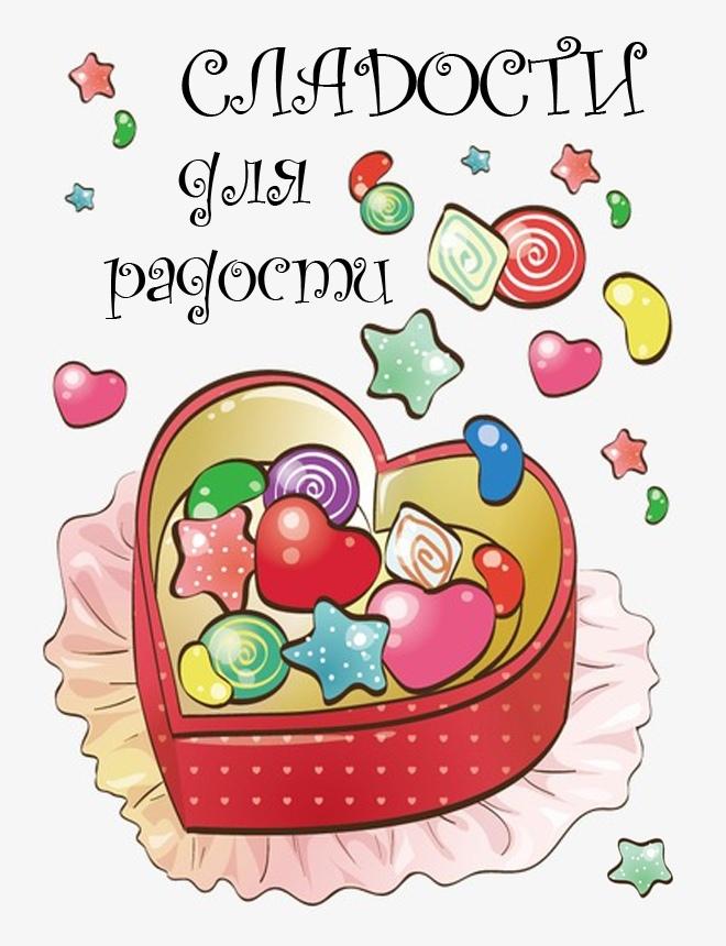 """""""Сладости для радости"""" Краснодар Белореченск"""