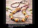 Ожерелья из дерева - красивая бижутерия - украшения из дерева