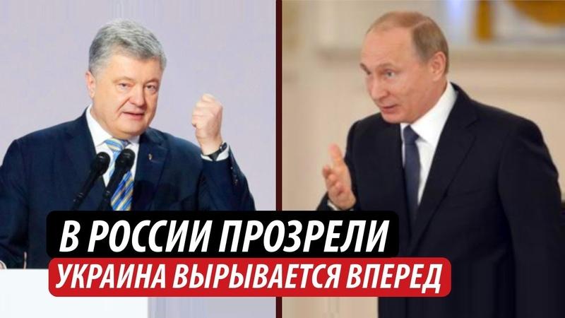 В России прозрели. Украина вырывается вперед