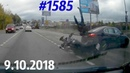 Новая подборка ДТП и аварий. «Дорожные войны!» за 9.10.2018. Видео № 1585.