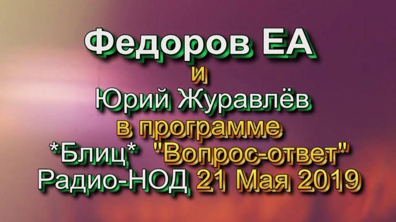 Журавлёв Федоров на Радио НОД Блиц 21 мая 2019г Вопрос ответ