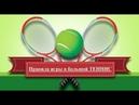 Правила игры в большой теннис кратко для начинающих