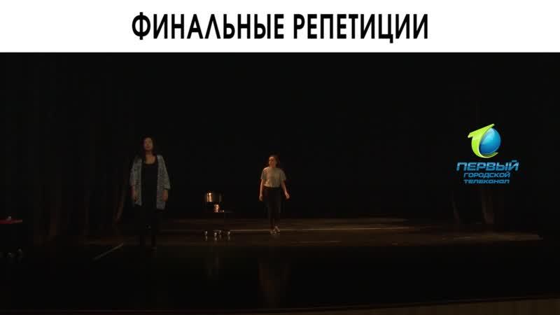 Анонс новостей 16 10 Финальные репетиции