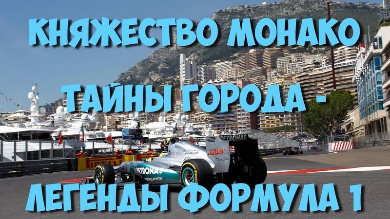 Княжество Монако. Тайны города - легенды Формула 1
