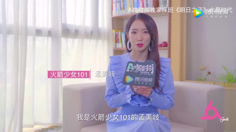 [Interview] 190531 Meng Meiqi fashion interview @ Meiqi