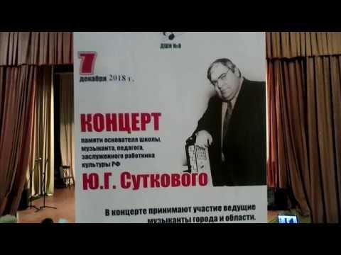 Концерт памяти основателя школы Ю Г Суткового