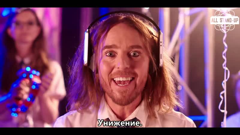 Tim Minchin 15 Minutes 2019 AllStandUp Субтитры