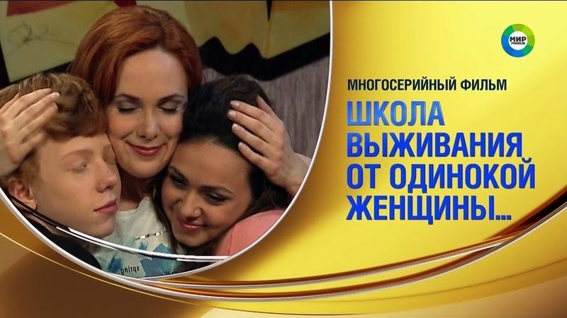 Анонсы и реклама (МИР PREMIUM, 08.08.2018)