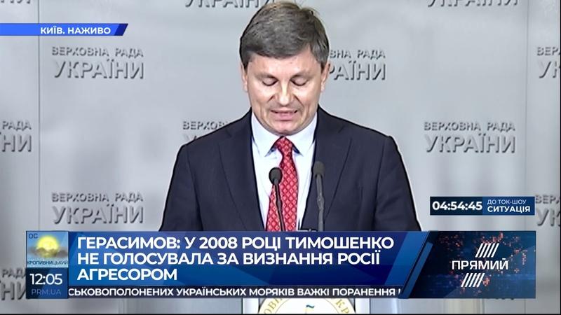 Звернення Артура Герасимова щодо корупції та зловживання владою Юлії Тимошенко