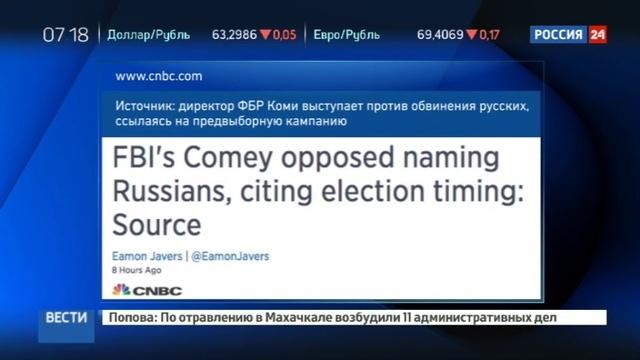 Новости на Россия 24 • Директор ФБР выступил против обвинения России в кибератаках