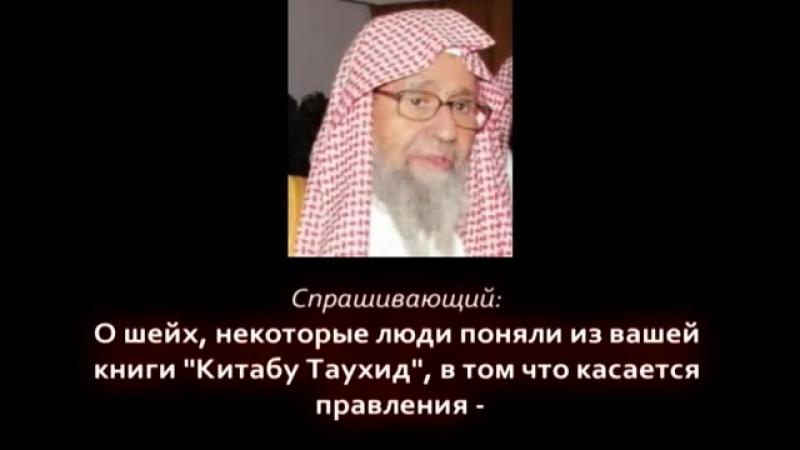 Оставление частного такфира правящих не по Шариату аль Фаузан