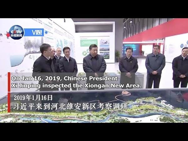President Xi Jinping Inspects Xiongan New Area
