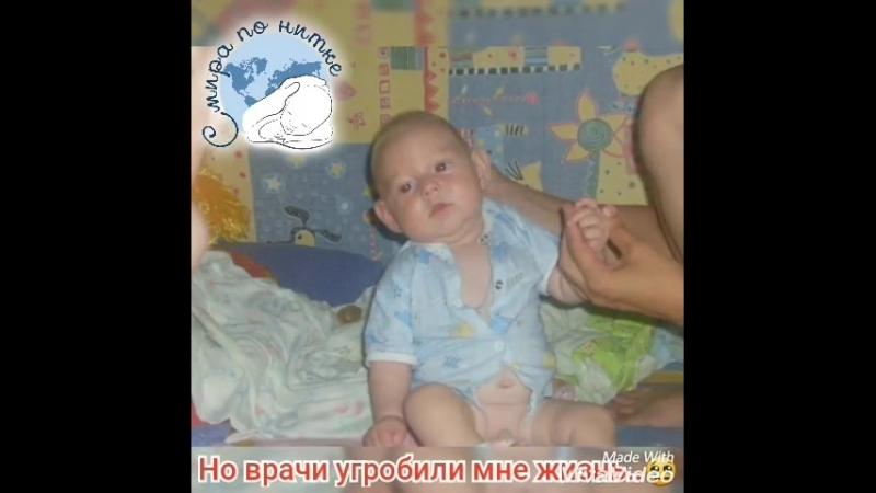 Тимур Шатов, подопечный благотворительного фонда С мира по нитке