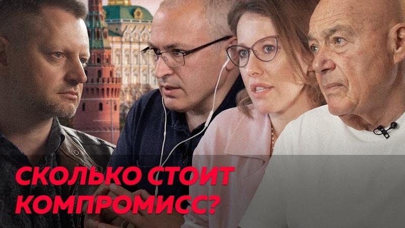 Как договориться с властью и не предать себя Познер Собчак Ходорковский Сталингулаг Редакция