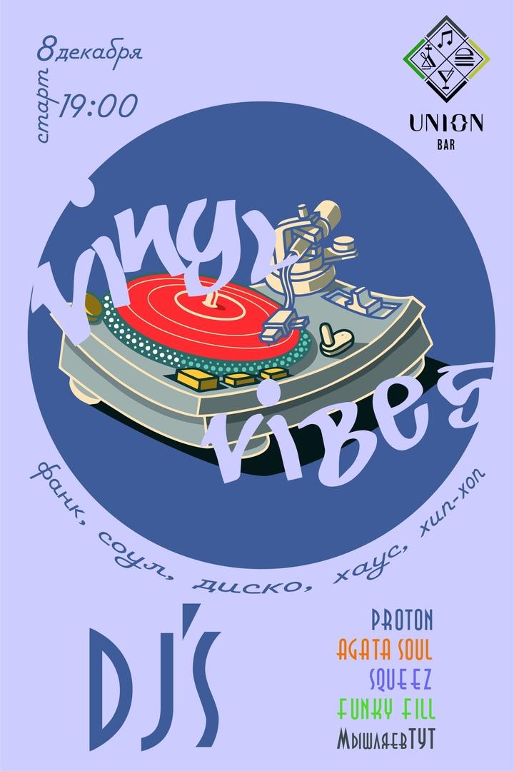 Афиша Тольятти Vinyl Vibes