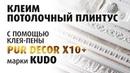Клеим потолочный плинтус - Истории из жизни от пользователей - PUR DECOR X10 KUDO