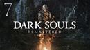 Прохождение Dark Souls Remastered Часть 7 Босс Присцылла Полукровка Гидра