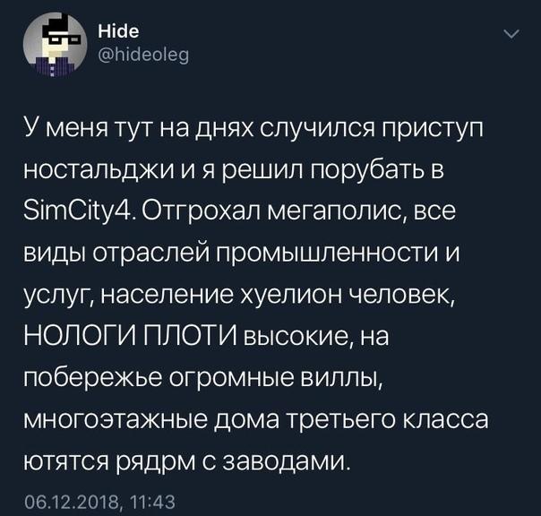 Симулятор Госдумы