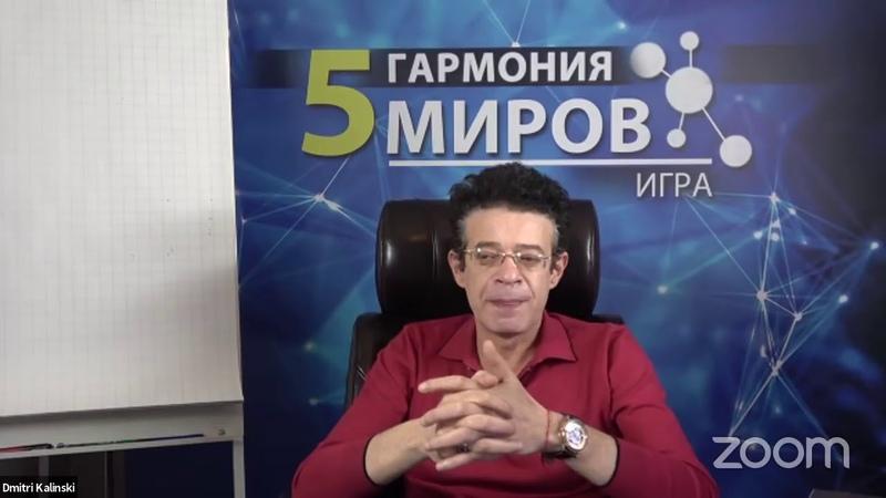 Интервью с новым спикером Дмитрий Калинский Подсознание ключ к управлению реальностью