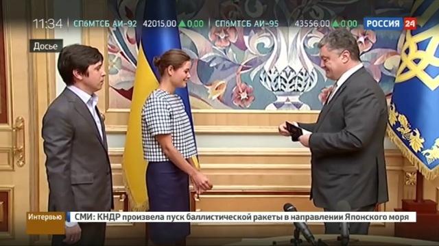 Новости на Россия 24 • Гайдар стала советником Порошенко