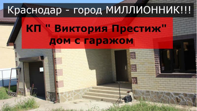 ✅ КП Виктория Престиж ➨ КРАСНОДАР - город МИЛЛИОННИК ! !