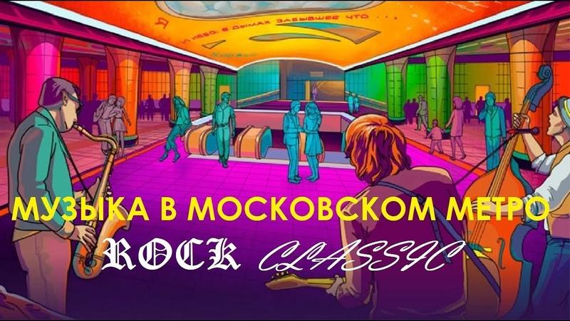 Музыка в московском метро - rockclassic