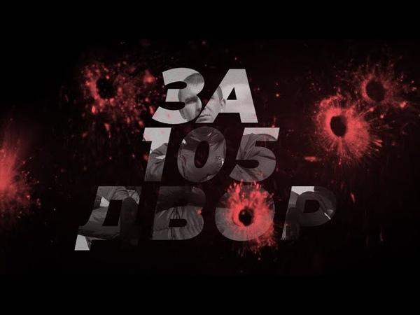 Нурминский - За 105 двор (официальный клип)