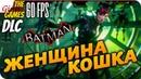 Прохождение Batman: Arkham Knight на Русском [PС 60fps] — DLC: Женщина-Кошка