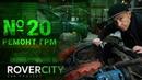 RoverCity 20 | Ремонт ГРМ Land Rover | Rover City
