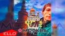 ALEXANDER PROJECT - Москва /