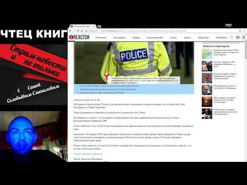 В Польше арестовали главу охраны концерта где убили мэра Гданьска СТРИМ НОВОСТИ и не только