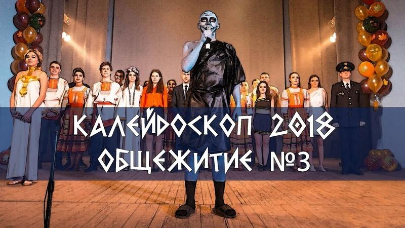Осенний Калейдоскоп 2018 г. Общежитие №3