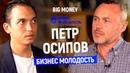 Петр Осипов Про Бизнес Молодость YouTube операционное управление и Портнягина Big Money 36