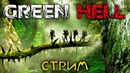 ВЫЖИВАНИЕ В ЛЕСАХ АМАЗОНКИ. ВЕЗДЕ ЯБАХАКИ - Green Hell (стрим) 2