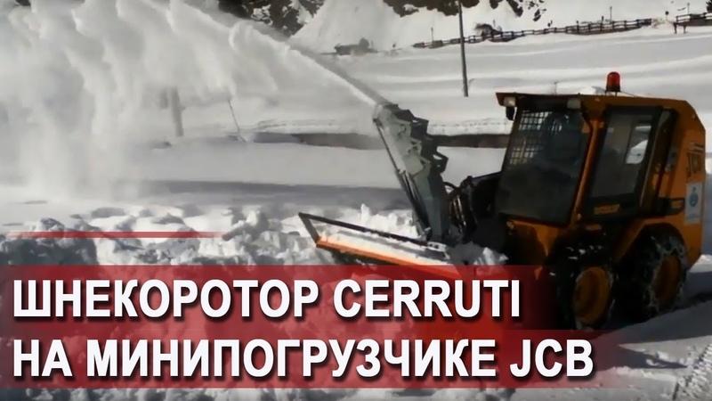 Шнекоротор CERRUTI на минипогрузчике JCB