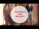 Европейская мода весна 2019: комфорт с легким налетом шика! ⭐️⭐️⭐️⭐️⭐️
