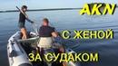С женой на лодке ПВХ за судачком ! Азимут 365 и Ямаха 9,9