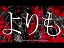 [Vocaloid RUS cover] Melody Note – Aishite, aishite, aishite [Harmony Team]