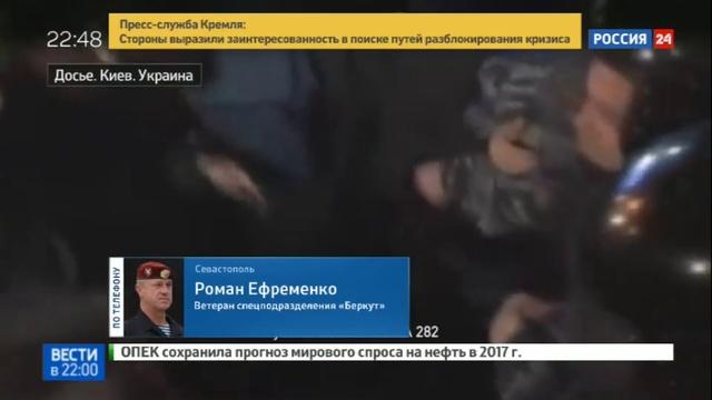 Новости на Россия 24 • Технологии, опробованные в Киеве: несанкционированный митинг мог закончиться провокациями