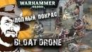 Хранитель Секретов Полный покрас Bloat Drone Warhammer 40000