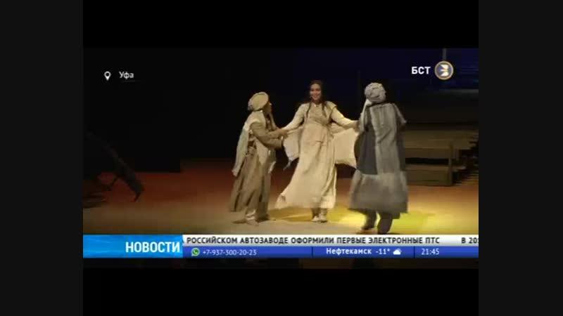 В Уфе состоялась премьера спектакля «Любовь и ненависть»