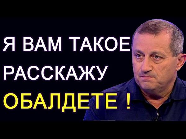 Яков Кедми - Я ВАМ ТАКОЕ РАССКАЖУ ОБАЛДЕТЕ