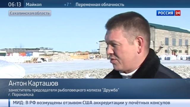 Новости на Россия 24 Особенности зимней рыбалки по сахалински