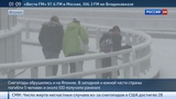 Новости на Россия 24 Снегопады обрушились на Японию