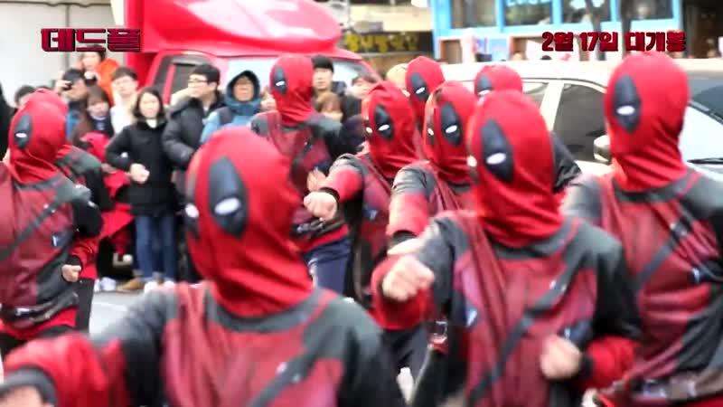 K-Tigers X Deadpool Flash mob K타이거즈 X 데드풀 플래쉬몹