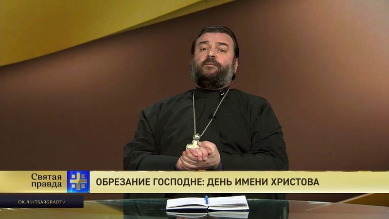 Протоиерей Андрей Ткачев. Обрезание Господне: день имени Христова