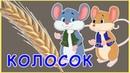 Колосок. Украинская народная сказка про Круть и Верть на русском
