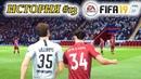 Прохождение FIFA 19 История 13 Братская любовь